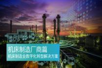 机床制造业数字化转型解决方案-03-机床制造厂商篇
