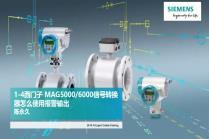 第四讲:西门子 MAG5000/6000信号转换器怎么使用报警输出