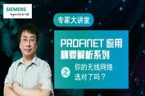PROFINET精要解析之-无线网络选好了吗?
