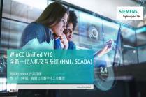 07_西门子全新一代 HMI 及SCADA 系统WinCC Unified