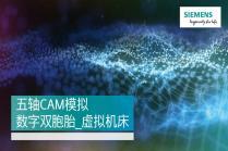 五轴CAM模拟_数字双胞胎_虚拟机床