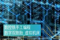 数控铣手工编程_数字双胞胎_虚拟机床