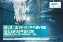第七讲:西门子 MAG6000信号转换器 怎么实现总线通讯功能