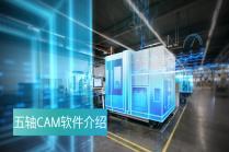 五轴CAM软件介绍