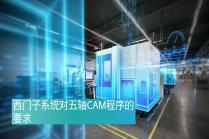 西门子系统对五轴CAM程序的要求