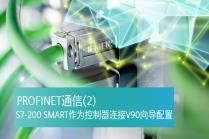 PROFINET通信(2):S7-200 SMART作为控制器连接V90向导配置——跟我学