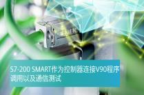 PROFINET通信(3):S7-200 SMART作为控制器连接V90程序调用以及通信测试——跟我学