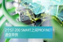 PROFINET通信(4):2个S7-200 SMART之间PROFINET通信举例——跟我学