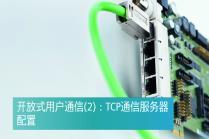 开放式用户通信(2):TCP通信服务器配置——跟我学