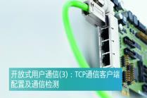 开放式用户通信(3):TCP通信客户端配置及通信检测——跟我学