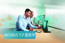 MODBUS TCP 跟我学