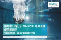 第九讲:西门子 MAG3100 怎么正确使用接地环