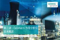 第三讲:Calomat 6 热导分析仪技术概述