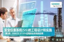 第三讲: SIMATIC S7 F/FH 过程安全系统的应用