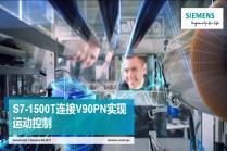 S7-1500T连接V90PN实现运动控制