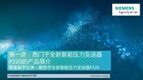 第一讲:西门子全新智能压力变送器P320的产品简介