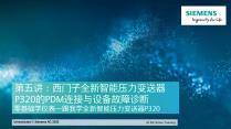 第五讲:西门子全新智能压力变送器P320的PDM连接与设备故障诊断