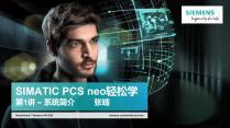 第一讲:SIMATIC PCS neo系统简介