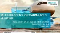 西门子数字化软件ACM在航空行业中的应用