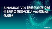 SINAMICS V90 驱动优化及控制性能相关问题分享之V90驱动优化概述