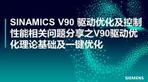 SINAMICS V90 驱动优化及控制性能相关问题分享之V90驱动优化理论基础及一键优化