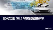 如何实现SIL3等级的励磁停车