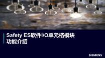 Safety ES软件I/O单元格模块功能介绍