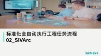 标准化全自动执行工程任务流程_02_SiVArc