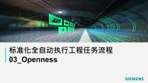 标准化全自动执行工程任务流程_03_Openness