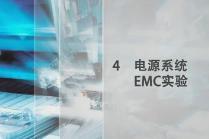 EMC专题讲座4:电源系统EMC实验