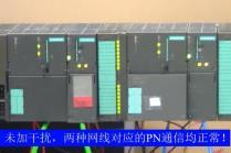 使用西门子网线与普通网线的PROFINET通信抗干扰对比