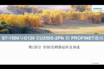 S7-1500与G120 CU250S-2 PN的PROFINET通讯(1)——控制变频器起停及调速