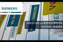 SIMOCODE pro 智能电击管理系统 - 电机的贴心智能管家
