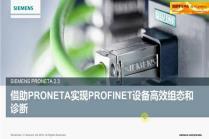 借助PRONETA实现PROFINET设备高效组态和诊断
