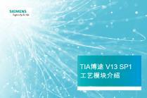 TIA博途V13 SP1—工艺模块介绍
