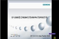 S7-1500通过FB284功能块实现V90 PN 的EPOS控制