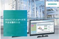 WinCC V7.4 SP1中实现声音报警的方法