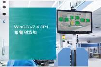 WinCC V7.4 SP1报警列添加