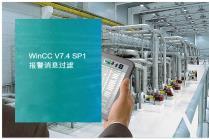 WinCC V7.4 SP1报警消息过滤