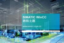 WinCC Audit V7.4 SP1 应用介绍