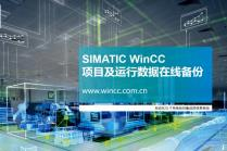 如何使用 WinCC Add-on copy project 实现 WinCC 的在线备份