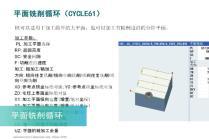 铣削加工基本循环13-平面铣削循环