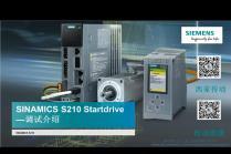 S210 Startdrive调试介绍