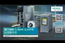 S7-1500与S210运动控制功能介绍