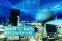 3RW5西门子软起动器可控硅保护介绍