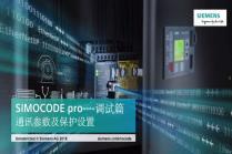 SIMOCODE pro 软件-通讯参数设置及保护