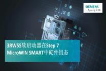 3RW55和200 SMART通讯