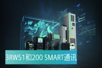 3RW51和200 SMART通讯
