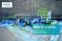 05_SIMATIC 运动控制
