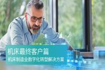 机床制造业数字化转型解决方案-02-机床最终客户篇